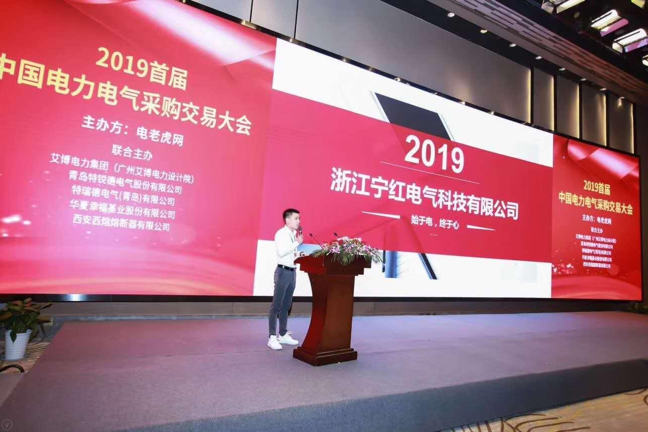 2019首届中国电力电气采购交易大会